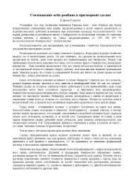 Реферат на тему Соотношение actio pauliana и притворной сделки  Реферат на тему Соотношение actio pauliana и притворной сделки