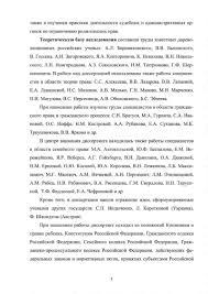 Ограничение родительских прав по семейному законодательству  Ограничение родительских прав по семейному законодательству Российской Федерации