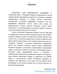 уполномоченные по правам человека в России и зарубежных странах Специализированные уполномоченные по правам человека в России и зарубежных странах