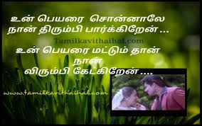 Love Beautiful Tamil Kavithaigal And Quotes About Love For Mesmerizing Romantic Quotes Ani