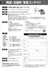阿波北島町写真コンテスト写真動画写真公募コンテスト情報