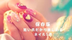 保存版短い爪だからこそ楽しめるネイルデザイン5選 Chiichanblog