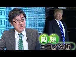 「唐鎌 大輔 : みずほ銀行 チーフマーケット・エコノミスト)」の画像検索結果