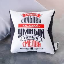 Подушка-<b>антистресс</b> «Самый сильный, самый умный, самый ...