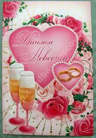 Диплом Невесты Наборы грамот дипломов и конкурсов Первый  Диплом Невесты
