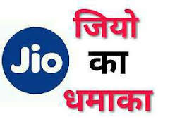 Image result for jio dhamaka 2019