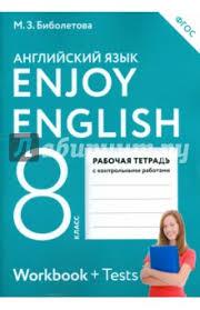 Книга Английский язык класс enjoy english Рабочая тетрадь с  8 класс enjoy english Рабочая тетрадь с контрольными работами