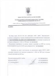 Вице президент ФФУ Костюченко подделал свой диплом СМИ Футбол  Ответ КПИ на запрос о выдаче диплома Источник sport arena