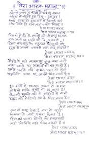 independence day speech bhashan in hindi for independence day poems in hindi