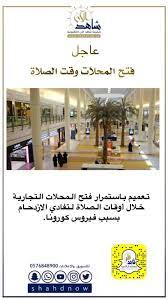 شاهد الآن | #عاجل.. تعميم باستمرار فتح المحلات التجارية أوقات الصلاة لتفادي  الازدحام بسبب فيروس #كورونا #فتح_المحلات_وقت_الصلاة ،
