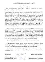 reshenie tim jpg Решение диссертационного совета по результатам защиты · Заключение диссертационного совета