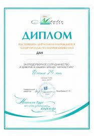 Награды туристической компании ДАН Диплом вручается лидеру продаж по направлению ОАЭ За плодотворное сотрудничество в течение 25 лет