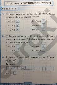 ГДЗ Контрольные работы по математике класс Рудницкая к учебнику Моро 54стр