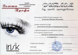 Парикмахер модельер Зеленова Марина О себе В 2011 году получила Диплом визажиста и