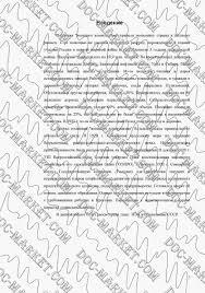 Реферат Образование СССР и НЭП посмотреть работу по предмету  образование ссср и нэп