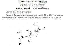 Поиск Клуб студентов Технарь  Контрольная работа по инженерной геодезии Вариант № 3