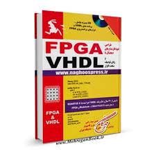 طراحی خودکار مدارهای دیجیتال با FPGA و زبان توصیف نرم افزار VHDL ...