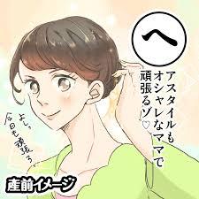 出産後の髪型お手入れが楽な髪型は先輩ママたちに聞きました 産後