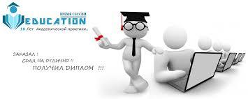 Дипломные и курсовые работы под заказ Заказать курсовую  Заказать курсовую или дипломную работу