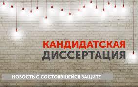 Защита докторской диссертации МГПУ Защита кандидатской диссертации