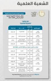 جدول امتحانات الثانوية العامة 2021 وتحميل المراجعة النهائية للغة العربية  الصف الثالث الثانوي 2021