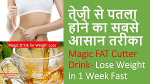 Lose Weight In 1 Week Fast Without Exercise At Home In Hindi Fat Cutter Drink Recipe In Hindi