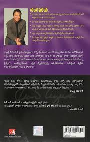 Buy Rich Dad Poor Dad Telugu Book Online At Low Prices In India