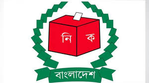 not essential. Beautiful Not Election Commission Of Bangladesh Inside Not Essential S