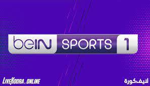 مشاهدة قناة بي ان سبورت بريميوم 1 بث مباشر لايف بدون تقطيع bein sports  premium 1