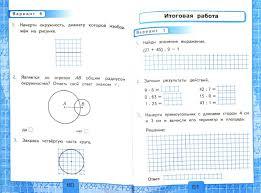 Иллюстрация из для Контрольные работы по математике класс  Иллюстрация 1 из 10 для Контрольные работы по математике 3 класс К уч