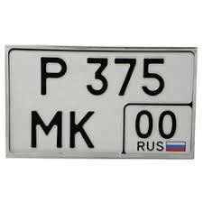 <b>Рамки</b> для автомобильных номеров — купить на Яндекс.Маркете