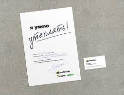 Я умею Коммуникационное агентство wedesign weber vetonit дизайн сертификата и диплома сreative direction illustration рекламная кампания