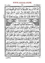 Surat Yasin (Arab)