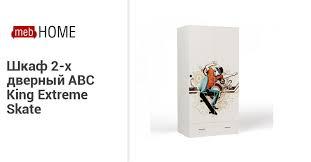 <b>Шкаф</b> 2-х дверный <b>ABC King Extreme Skate</b>. Купите в mebHOME.ru!