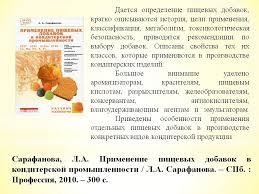 Курсовая работа на тему эмульгаторы консерванты и антиоксиданты в  Пищевые добавки и их классификация курсовая работа