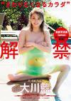 大川藍の最新ヌード画像(19)
