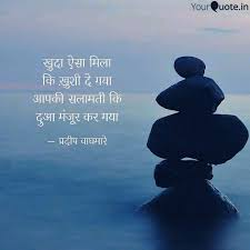 Love Life Inspirational Quotes In Marathi Best Quotes For Your Life
