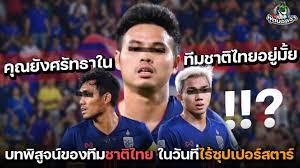 บทพิสูจน์ของทีมชาติไทยในวันที่ไร้ซุปเปอร์สตาร์ | ฟุตบอลจ้า - YouTube