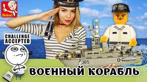 LEGO World of Warships - <b>конструктор</b> Sluban M38-B0126 ...