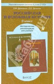 Книга Российская и всеобщая история класс Методические  Давыдова Данилов Российская и всеобщая история 8 класс Методические рекомендации для учителя