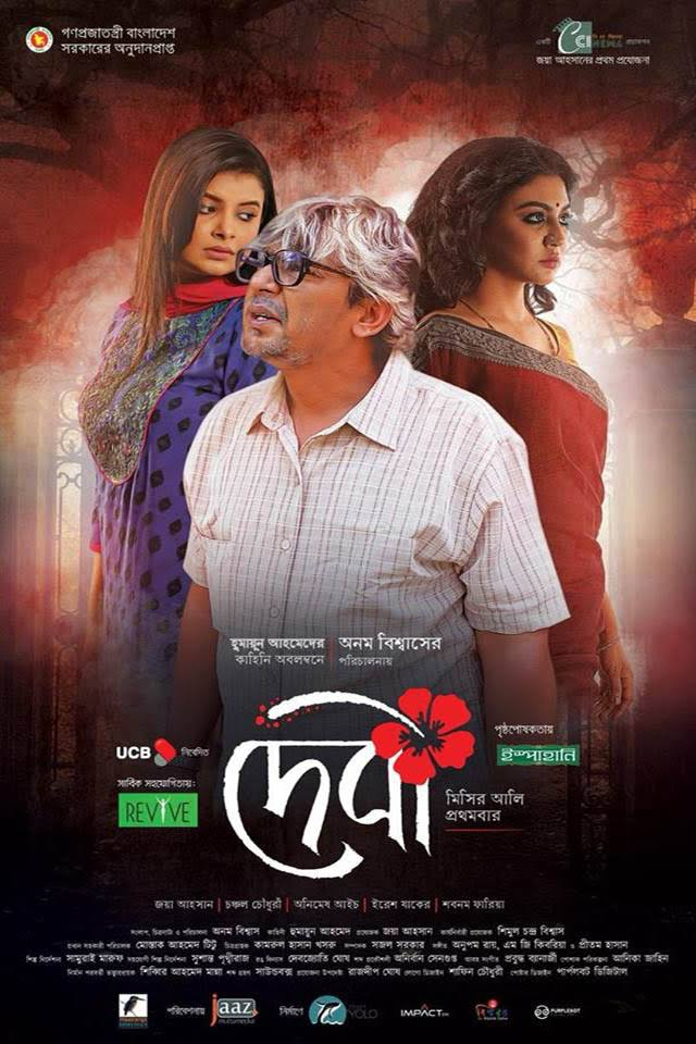 Debi (2020) Bangla  Full Movie HDRip Download - 720p - x264 - AAC - 1.2GB Download