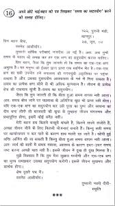 hindi essay on time is precious buy a essay for cheap mahatma gandhi essay in hindi essay on gandhi jayanti in english hindi essay writing competition srcc collegekiknowledge com hindi essay writing competition
