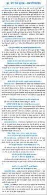 hindi essay book essay book in hindi language essay essay book in essay on my favorite book ramcharitmanas in hindi