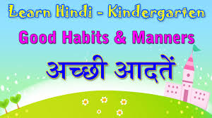 good habits manners in hindi learn hindi for kids learn good habits manners in hindi learn hindi for kids learn hindi through english hindi grammar