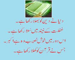 Free Download Islamic Quotes In Urdu Wallpapers Beautiful Islamic