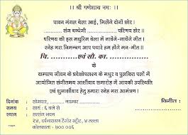 mundan ceremony invitation card matter in hindi wedding cards