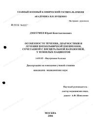 Диссертация на тему Особенности течения диагностики и лечения  Диссертация и автореферат на тему Особенности течения диагностики и лечения внебольничной пневмонии сочетанной
