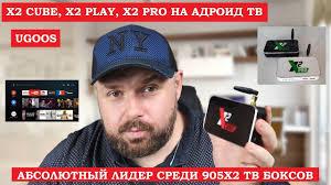 ТВ БОКС UGOOS X2 CUBE, X2 PLAY и X2 PRO НА АДРОИД ТВ ...