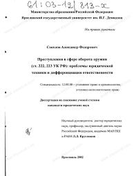 Диссертация на тему Преступления в сфере оборота оружия ст  Диссертация и автореферат на тему Преступления в сфере оборота оружия ст 222