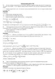 Контрольная работа № и № по Теории вероятностей Вариант  Контрольная работа №3 и №4 по Теории вероятностей Вариант 8 12 04 11